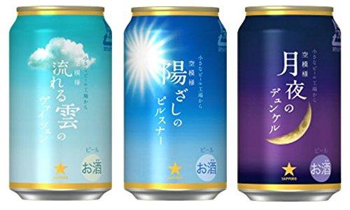 サッポロ 那須 空模様シリーズ 3品種12缶 350ml