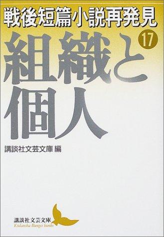 戦後短篇小説再発見17 (講談社文芸文庫)