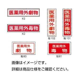 (まとめ)劇毒物ステッカー標識板貼80(10枚) 劇物 入数:10枚【×10セット】 ds-1601427 B01CXGRDJ4