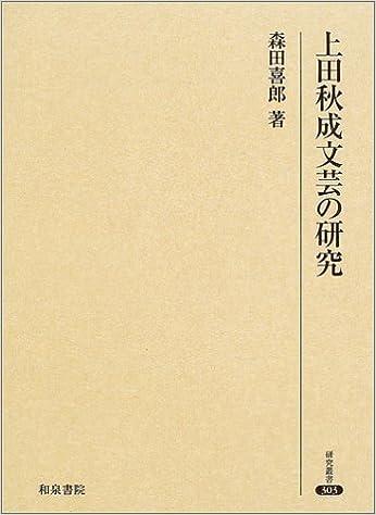 上田秋成文芸の研究 (研究叢書) ...