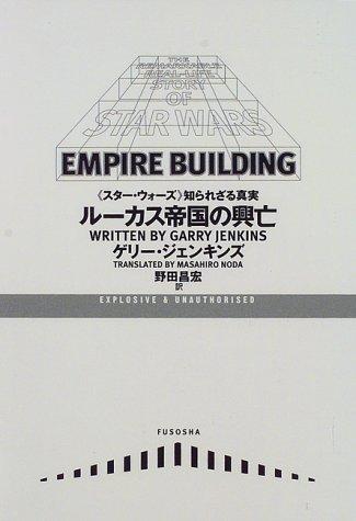 ルーカス帝国の興亡―『スター・ウォーズ』知られざる真実