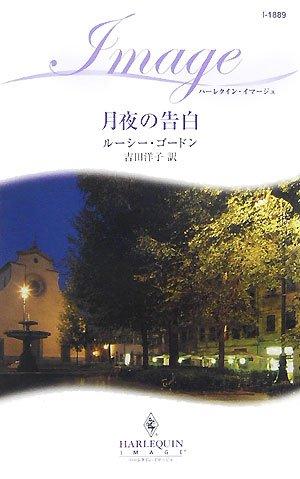 月夜の告白 (ハーレクイン・イマージュ)