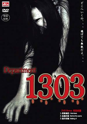 Department 1303 Ghost System Japanese Movie Dvd with English Sub