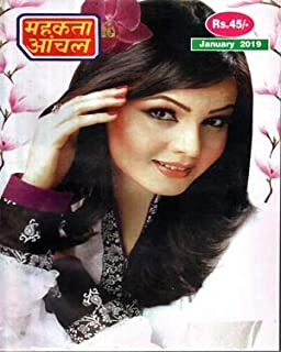 Buy MAHEKTA ANCHAL Book Online at Low Prices in India