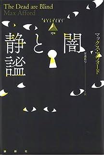 一角獣殺人事件 世界探偵小説全...