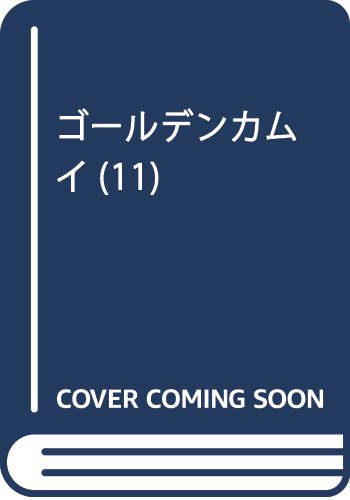 ゴールデンカムイ(11): ヤングジャンプコミックス