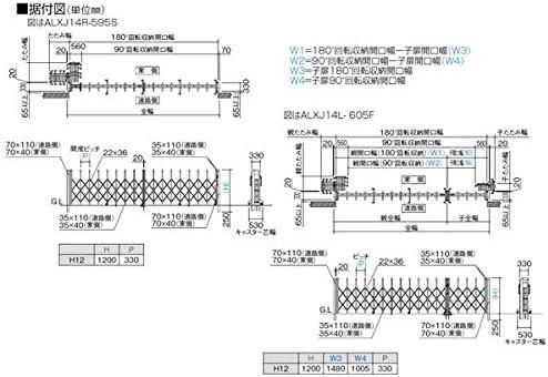 四国化成 ALX2 自在キャスター ALXJ12□-295SSC 片開き 『カーゲート 伸縮門扉』 右施錠(R)