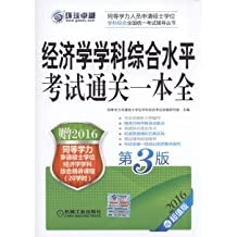 2016 equivalent examination level economics exam disciplinary clearance a whole (3rd Edition)(Chinese Edition)