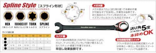 Pro-Auto 6本組ラピッドスプラインギアレンチセット RSG-6S