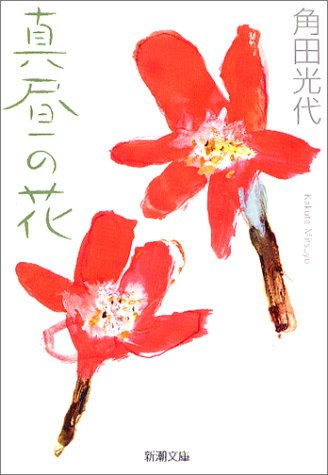 真昼の花 (新潮文庫)