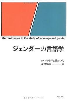 ジェンダーの言語学