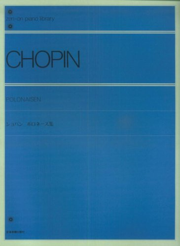 Chopin polonaise collection whole tone piano library (2005) ISBN: 4111100600 [Japanese Import]
