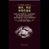 就业、利息和货币通论(英文全本) (上海世图•名著典藏) (English Edition)