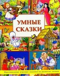 Umnye skazki: Originalnye igrovye zadaniya - Semenova