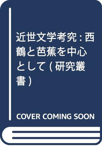 近世文学考究: 西鶴と芭蕉を中心として (研究叢書) 中川 光利 ...