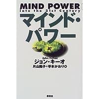 マインド・パワー