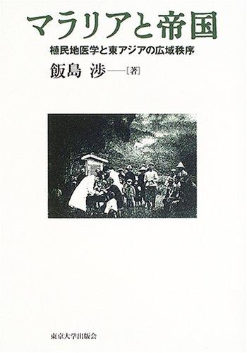 マラリアと帝国―植民地医学と東アジアの広域秩序
