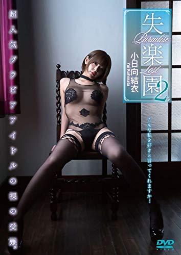 小日向結衣 失楽園2 GRAVD-0036A [DVD] ジャケット 表