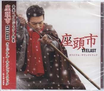 ZATOICHI THE LAST OST [Audio CD] V.A.