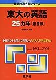 東大の英語25カ年〔第3版〕 (難関校過去問シリーズ)