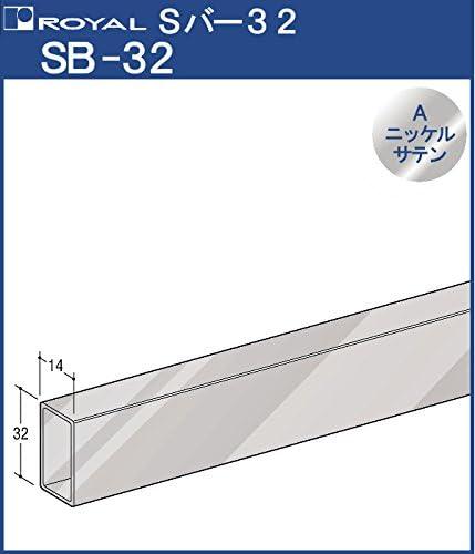 Sバー パイプ 32 【 ロイヤル 】Aニッケルサテンめっき SB-32 [サイズ:□32×14×900mm]