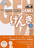 img - for GENKI I: An Integrated Course in Elementary Japanese [With CDROM] 2nd edition Edition book / textbook / text book