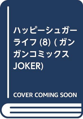 ハッピーシュガーライフ(8) (ガンガンコミックスJOKER)