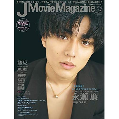 J Movie Magazine Vol.60 表紙画像