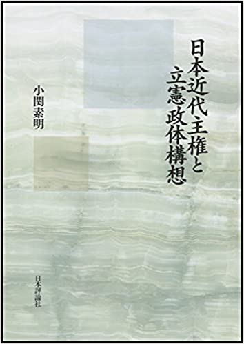 日本近代主権と立憲政体構想 | ...