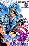 アイシールド21 (14) (ジャンプ・コミックス)