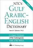 img - for NTC's Gulf Arabic-English Dictionary by Hamdi Qafisheh (1999-05-11) book / textbook / text book