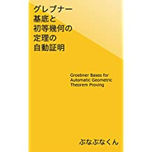 Groebner Bases for Automatic Geometric Theorem Proving (Japanese Edition)