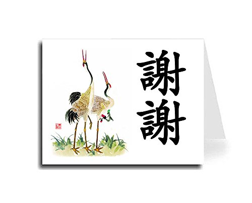 (Oriental Design Gallery Two Cranes Chinese Calligraphy Thank You Card Set of)