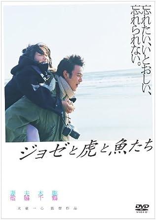 池脇 千鶴 妻夫 木 聡