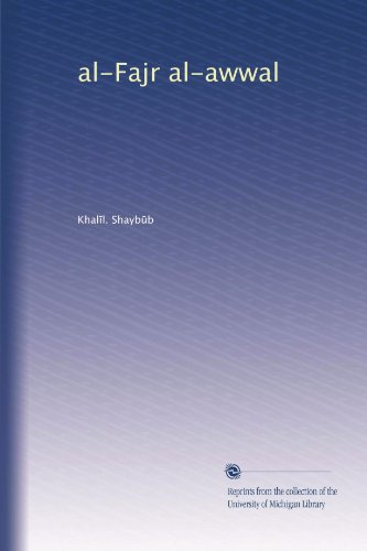 al-Fajr al-awwal (Arabic Edition)