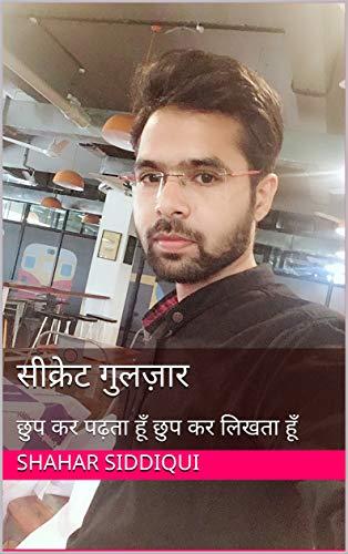 सीक्रेट गुलज़ार: छुप कर पढ़ता हूँ छुप कर लिखता हूँ (Hindi Edition)