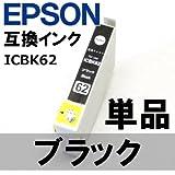 ICBK62 ブラック 黒 単品販売 IC4CL62 エプソン 互換インクカートリッジ ICチップ付き PX-204, PX-205, PX-403A, PX-404A, PX-434A, PX-504A, PX-504AU, PX-605F, PX-605FC3, PX-675F, PX-675FC3