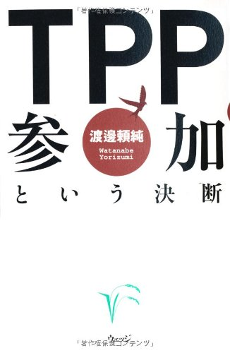 TPP参加という決断