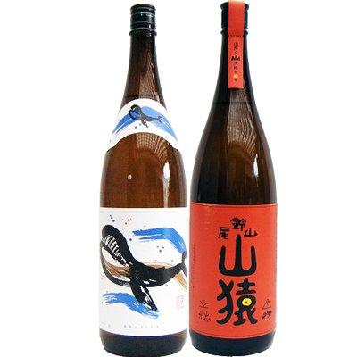 焼酎セット 山猿 麦 1800ml 尾鈴山蒸留所 と くじらのボトル 芋 1800ml 大海酒造 2本セット B0756QTQJT