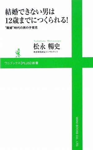 Kekkon dekinai otoko wa 12sai madeni tsukurareru : Rikon jidai no otokonoko ikuji