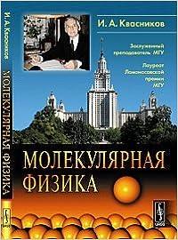 Book Molekulyarnaya fizika