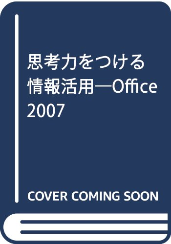 Use of information-Office 2007 to give the power of thinking (2009) ISBN: 4883890341 [Japanese Import]