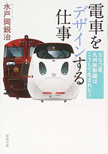 旅するデザイン 鉄道でめぐる九州 水戸岡鋭治のデザイン画集 感想 水戸岡