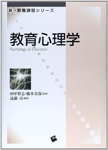 教育心理学 (新・教職課程シリー...