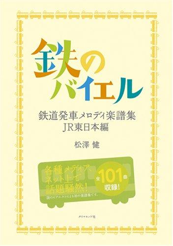 Tetsu no baieru ebook