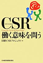 CSR働く意味を問う