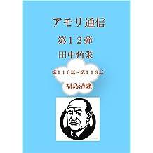 amorituushin daijyuunidan: tanakakakuei amorituushinshiriizu (Japanese Edition)