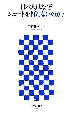 日本人はなぜシュートを打たないのか? (アスキー新書 018)