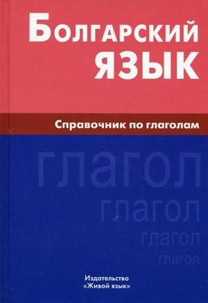 Download Bulgarian yazyk spravochnik on verbs Bolgarskiy yazyk Spravochnik po glagolam PDF
