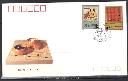 China Stamps - 1993-5, Scott 2436-37 Weiqi - First Day Cover